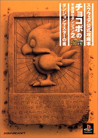 チョコボの不思議なダンジョン2 ダンジョンマスターの書 (スクウェア公式攻略本)