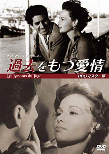 過去をもつ愛情 HDリマスター版【初DVD化】