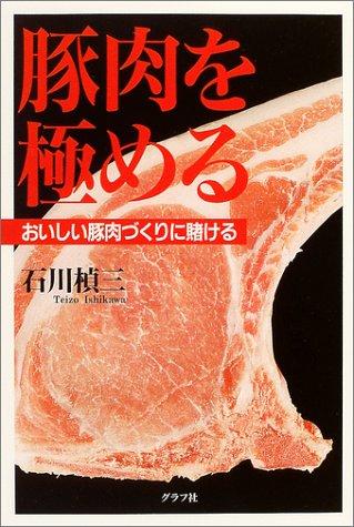 豚肉を極める