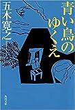 青い鳥のゆくえ (角川文庫)