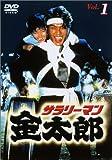 サラリーマン金太郎パートI(1) [DVD]