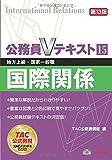 公務員Vテキスト (15) 国際関係 第13版 (地方上級・国家一般職 対策)