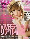 ViVi ( ヴィヴィ ) 2010年 05月号 [雑誌]
