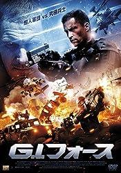 G.I.フォース [DVD]