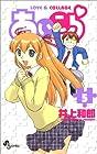 あいこら 第5巻 2006年10月18日発売