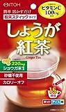 しょうが紅茶(ホット、アイス用) 30g(2g×15袋)