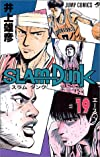 スラムダンク (19) (ジャンプ・コミックス)