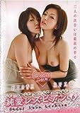 純愛レズビアン 6 花野真衣 秋本由香里 【SPAR-186】 [DVD]