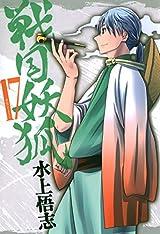 「戦国妖狐」第17巻Kindle版発売。まとめ買いが半額とお得
