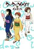 ういういdays(9) (バンブーコミックス)