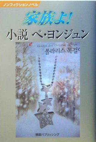 家族よ!小説 ペヨンジュン (ノンフィクションノベル)