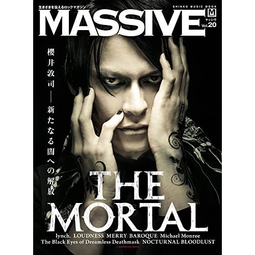 MASSIVE (マッシヴ) Vol.20 (シンコー・ミュージックMOOK)