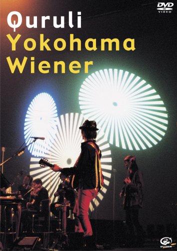 横濱ウィンナー / B0016JDF6A