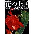珍奇植物 (花の王国)