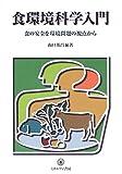 食環境科学入門―食の安全を環境問題の視点から (シリーズ環境・エコロジー・人間)