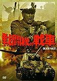 戦闘機対戦車(続・死ぬまでにこれは観ろ!) [DVD]