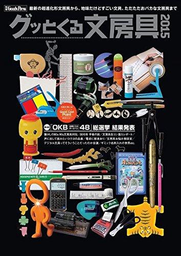 グッとくる文房具 2015 (別冊GoodsPress)
