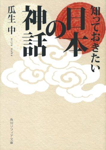 知っておきたい日本の神話<知っておきたい> (角川ソフィア文庫)