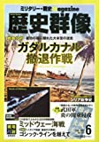 歴史群像 2012年 06月号 [雑誌]