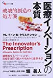 医療イノベーションの本質―破壊的創造の処方箋 (碩学舎ビジネス双書)