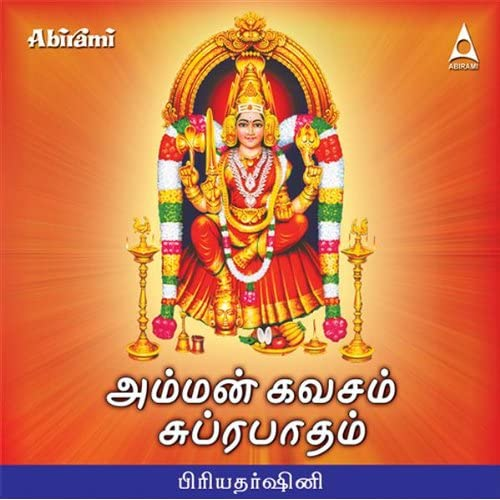 Amman Kavasam & Suprabatham by Priyadharshini Devotional Album MP3 Songs