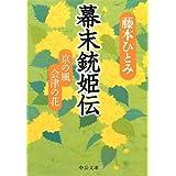 『幕末銃姫伝 京の風 会津の花』