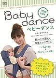 ベビーダンス 抱っこで楽しく産後エクササイズ ~どうよう編/えいごソング編 [DVD]