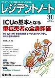 """レジデントノート 2016年11月号 Vol.18 No.12 ICUの基本となる重症患者の全身評価〜""""by system"""