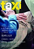 en-taxi 39号2013年夏 (ODAIBA MOOK)