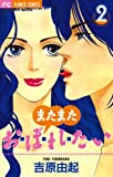 またまた おぼれたい(2) (フラワーコミックス)
