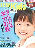 AERA with Kids (アエラ ウィズ キッズ) 2015年 7月号 [雑誌]