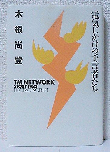 電気じかけの予言者たち―TMネットワーク・ストーリー1983
