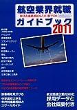 航空業界就職ガイドブック2011 (イカロス・ムック)