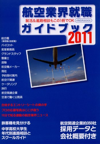 航空業界就職ガイドブック2011