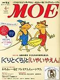 MOE (モエ) 2013年 04月号 [雑誌]