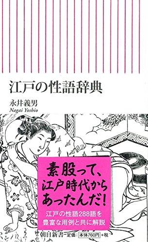 江戸の性語辞典 (朝日新書)