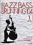 ジャズベースランニング104 実例集(1)A~F