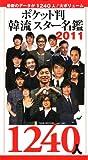韓流スター名鑑 2011[ポケット判] (OAK MOOK 383)