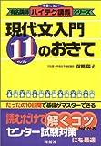 現代文入門11のおきて (本番に強い有名講師ハイテク講義シリーズ)