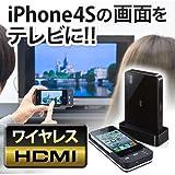 サンワダイレクト iPhone4SワイヤレスHDMIアダプタ ミラーリング対応 最大10mまでワイヤレス通信可能! 500-IPW001
