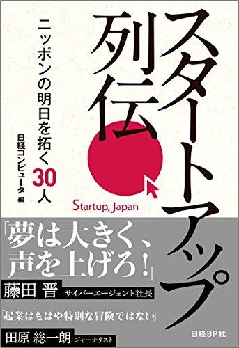 スタートアップ列伝 ニッポンの明日を拓く30人