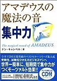 アマデウスの魔法の音 ~集中力~