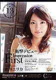 First impression 13 徳澤エリカ [DVD]