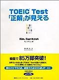 TOEIC Test「正解」が見える