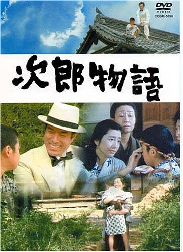 次郎物語 [DVD]