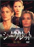 シークレット ~嵐の夜に~ [DVD]