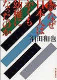続・なぜ日本人はかくも幼稚になったのか (ハルキ文庫)
