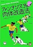 ファンタジスタの肉体改造法 (DVD付)