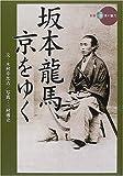 坂本龍馬、京をゆく (新撰 京の魅力)