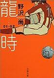 龍時 01-02 文春文庫